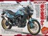 Honda_CRF850L_2020.jpg